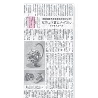 日刊工業新聞の嬉しい記事です(^-^)