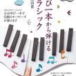 「ゆび一本から弾けるクラシック」(小学館) 本&DVD付き 12月8日発売決定!