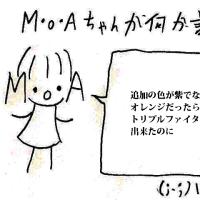 M・o・Aちゃんによる代理更新(その109)