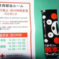 今日は献血に行きます。