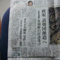 北朝鮮に日本は又騙されるか