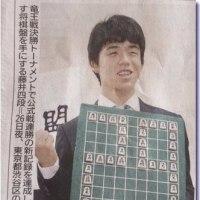 0627  藤井聡太四段 14歳 29連勝の新記録達成