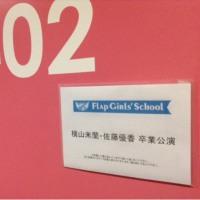 フラップガールズスクール 卒業公演