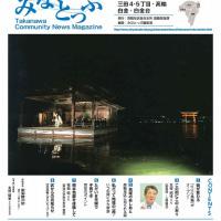 高輪地区情報紙「みなとっぷ30号」が発行されました