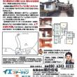 菅田町?西川津町?二つの町にまたがる中古住宅のオープンハウス開催のお知らせです!!