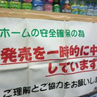 SMAPライブ2014in大阪3日目(余談)