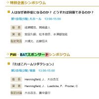 PMI・BATスポンサードシンポジウム