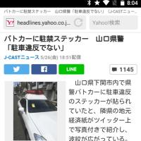 山口県警のパトカーに、駐車違反切符が貼られたらしいですケド ?