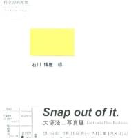大塚浩二写真展/写真集 Snap out of  it ギャラリー蒼穹舎
