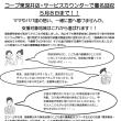 東深井地区で、署名用紙ならびにチラシを配布中!!ママ&パパ達の想いを一緒に国へ届けませんか??