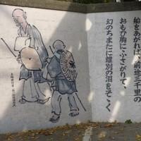 奥の細道・矢立初めの地(千住大橋)