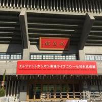 エレファントカシマシ新春ライブ2017武道館
