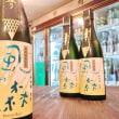 『28BY(2016)風の森 笊籬(イカキ)採り 山田錦80 純米酒720ml』