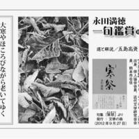 永田満徳一句鑑賞18五島高資選/鑑賞