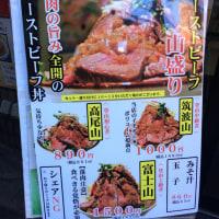 RUN&EAT企画~!!新宿まで走って、高尾山か??筑波山か??富士山??に登ってきまぁす