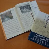 『枝下用水史』が平成29年度農業農村工学会賞・著作賞を受賞することになりました