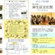 第32回麻生区文化祭 美術工芸展 10月28日(金)~11月2日(水)麻生区市民ギャラリー 10:00~17:00
