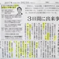 「戦前思想」による教育改革のはじめの一歩。 安倍首相と夫人、動かぬ状況証拠=9月の三日間 (東京新聞)