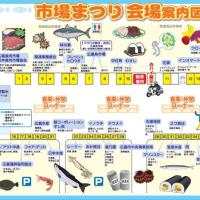 お待たせ!草津港 広島市場まつり2日後迫る!やります、売ります、イベントたくさん全員集合!