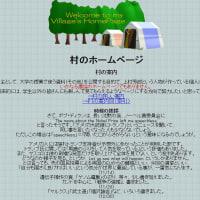村のホームページ