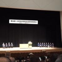 中学学校生徒意見発表会