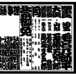 平成28年名古屋場所番付表