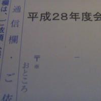 県会費3期分ww