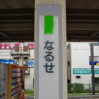 休日お出かけパスで行く「横浜線駅スタンプ」収集レポート_5