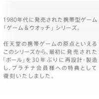 速報!今年度プラチナ会員の特典!!!!!