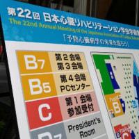 第22回日本心臓リハビリテーション学会