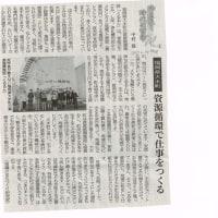 大木町の資源循環施設<くるるん>紹介