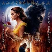 美女と野獣IMAX ★★★★★★