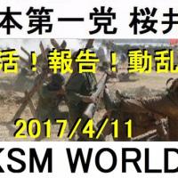 【KSM】日本第一党 桜井誠 ~ 道なき道 ~きまぐれ オレンジ☆ラジオ  YouTube用 外配信 2017/4/17