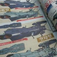 いよいよ明日は宇宙戦艦ヤマト2202 第一章初日!!