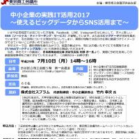 東京渋谷の実践IT活用2017セミナーに参加しよう!