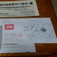 東京都議会議員選挙 投票所入場整理券