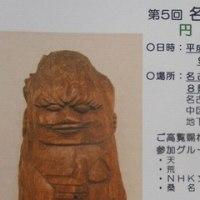 名古屋円空仏の会・作品展