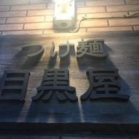 千葉県最先端の冷し中華を訪ねて、馬込沢のつけ麺目黒屋編