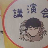 ほねほねサミット in Osaka vol.2