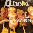 博多串焼きの店で飲んできた(^^♪