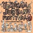 横浜ジャグバンドフェスティバル