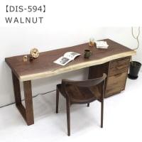 【撮影報告】ウォールナット 一枚板 デスク を撮影致しました。【DIS-594】