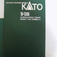 KATOの10-1388 寝台急行「つるぎ」増結セットが入線しました。