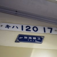 1日3本目の備後落合14:38→三次16:00