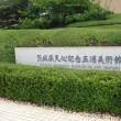博物館浴(茨城県天心記念五浦美術館 「360度の世界 松本哲男展」)