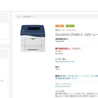 DocuPrint CP400 d (カラーレーザプリンタ) ラスト1台になりました!