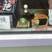 名称様々 in 太郎焼本舗