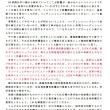 「リニアのトンネルと水資源の保全」 (坂本満さん)  「中央アルプストンネルの工事と残土の行方」