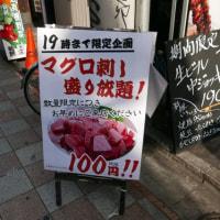 マグロ刺し盛り放題!100円!!