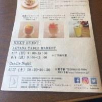 富士のアルタナカフェでランチ